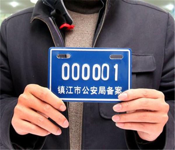 """镇江首辆""""新国标""""电动自行车上牌"""