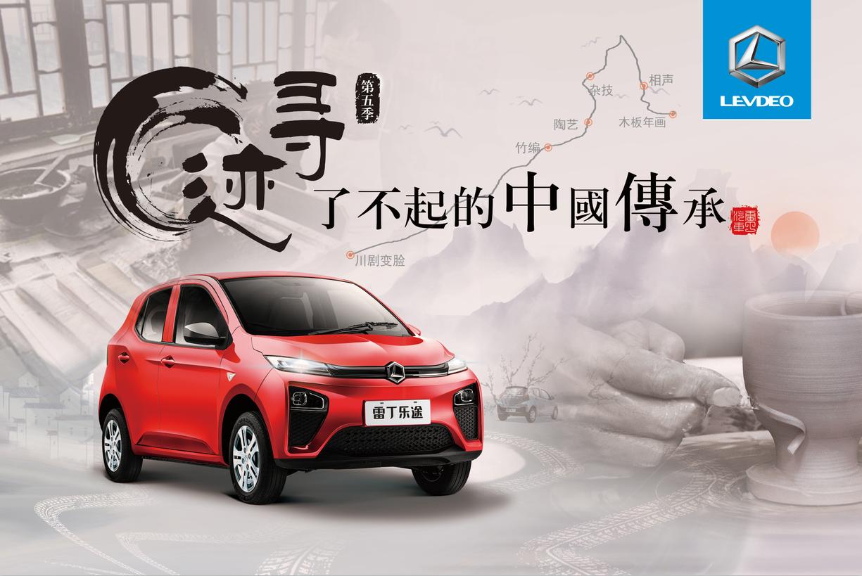 雷丁汽车聚焦中国传承,2019寻迹之旅盛装启程