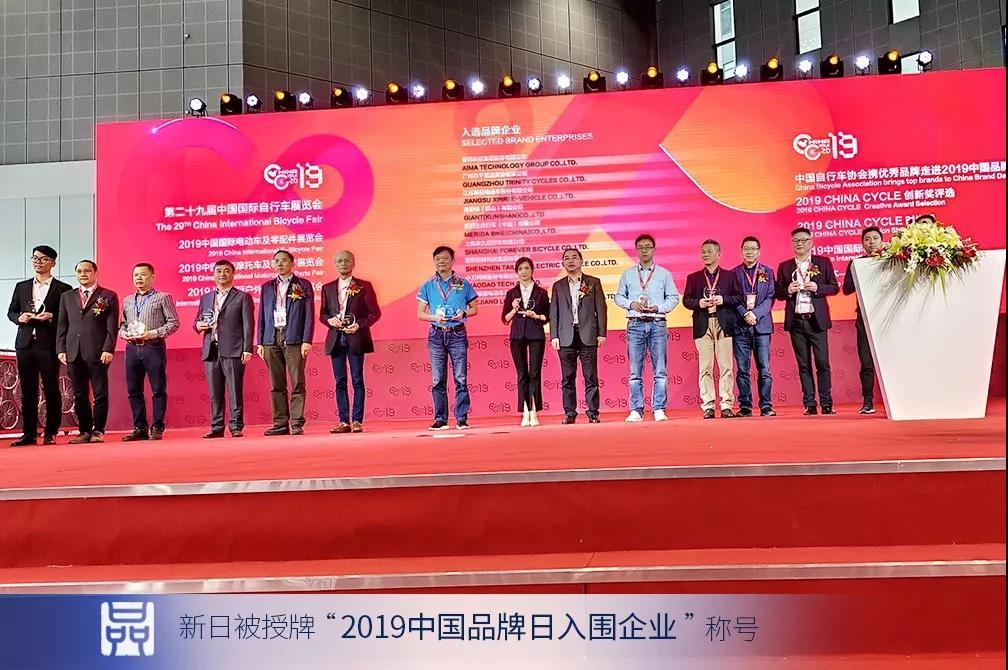 2019中国品牌日入选品牌企业授牌,新日彰显中国轻工业制造力量