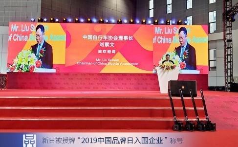 彰显品牌实力,新日电动车入选2019年中国品牌日企业