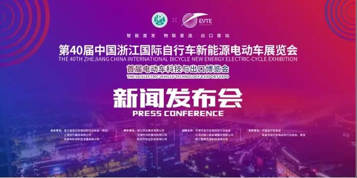 智能首发、物联首选、出口首站——第40届浙江展新闻发布会在上海召开