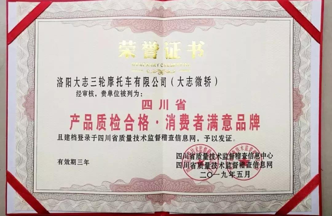 王者荣耀丨大志微轿荣获四川省《产品质检合格·消费者满意品牌》