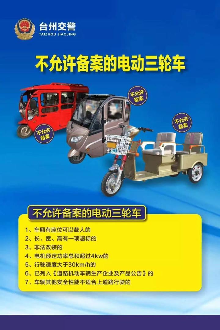 注意!6月1日起,浙江臺州未備案登記電動三輪車禁止上路行駛