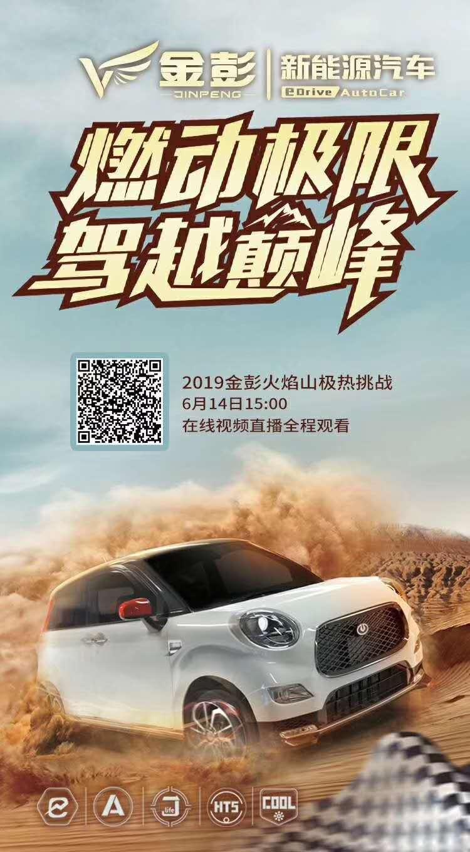 今天下午3點,看新能源汽車金彭品牌首闖火焰山!