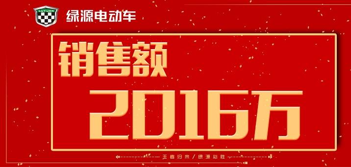 绿源618再创辉煌,销售额2016万,电摩品类第1名!