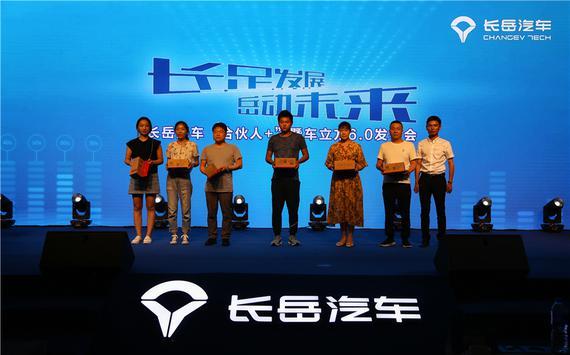 """长岳汽车""""合伙人+""""暨车立方6.0发布"""