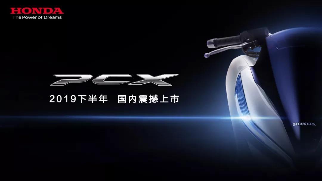 颜值与实力并存 Honda PCX即将来华!