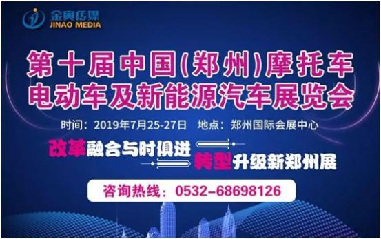 7.25郑州展会,邀您重塑电动车品牌新格局!