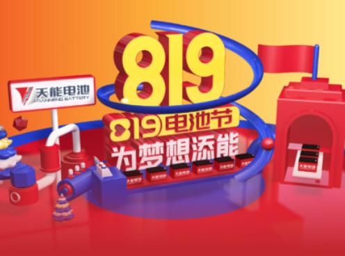 819電池節,天能準備好了!!!