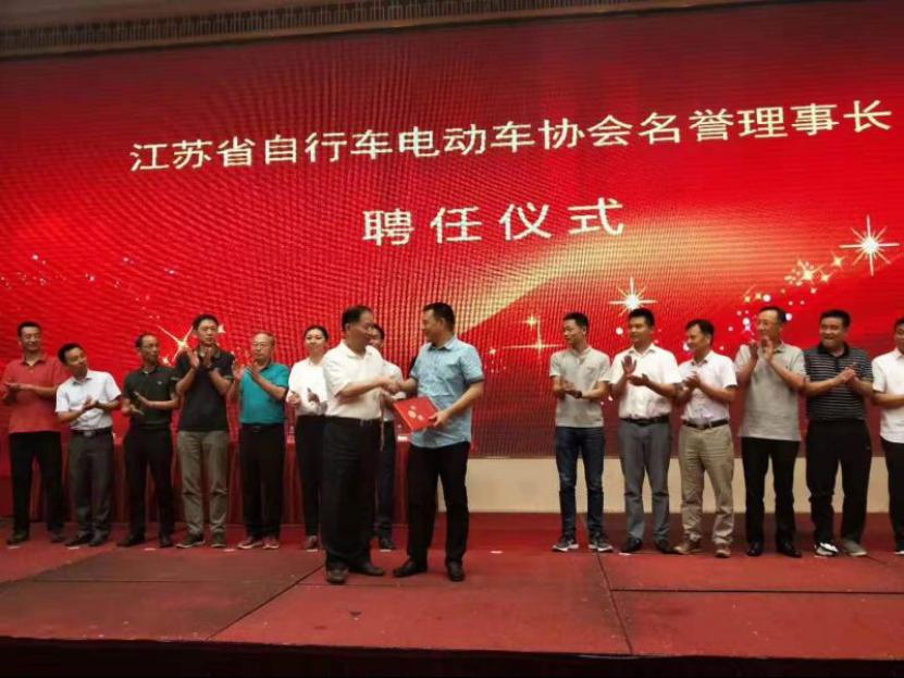祝贺!新日张崇舜当选江苏省自行车电动车协会新任理事长