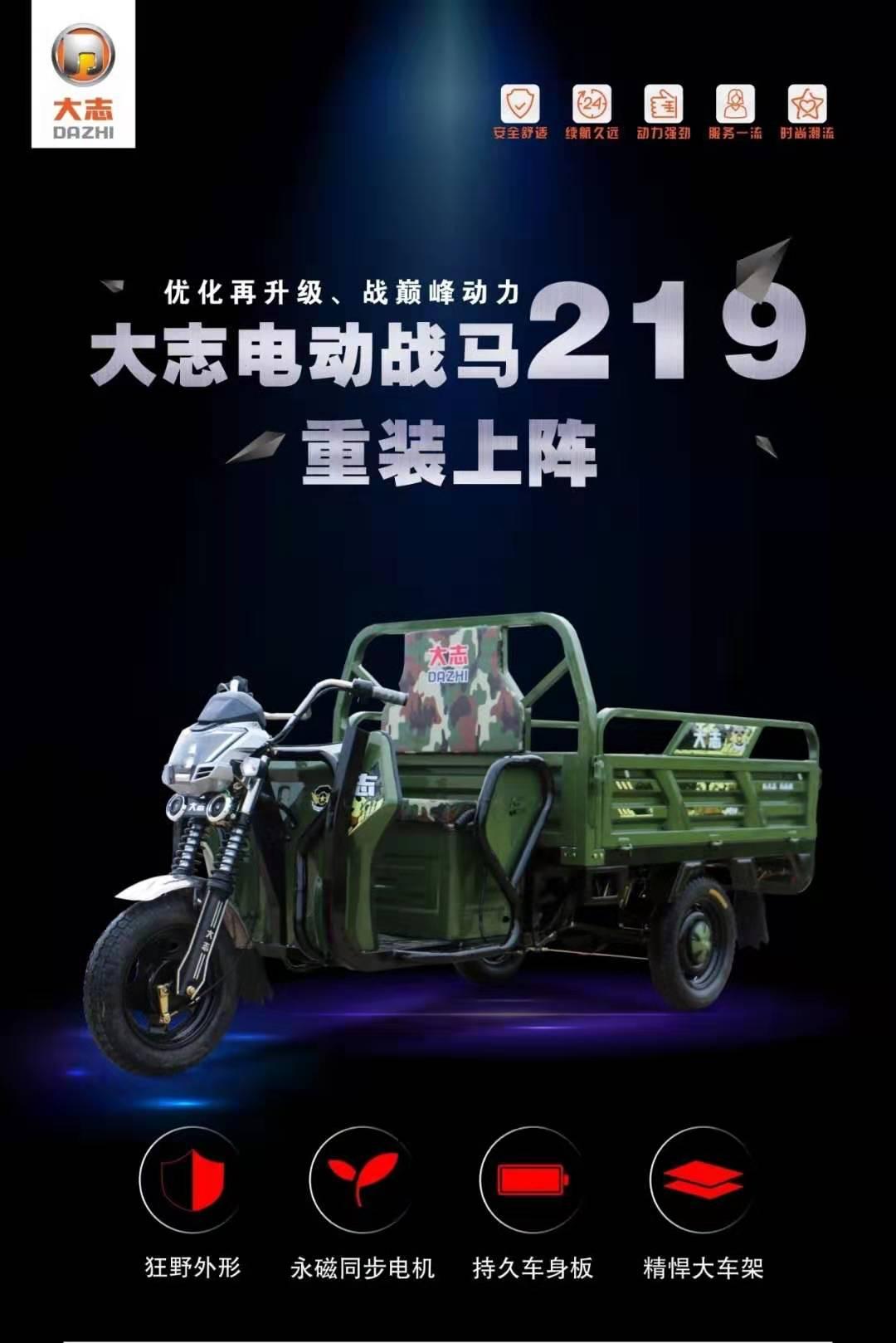 大志电动全新升级版战马219重装上阵