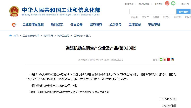 工信部發布第323批《道路機動車輛生產企業及產品公告》