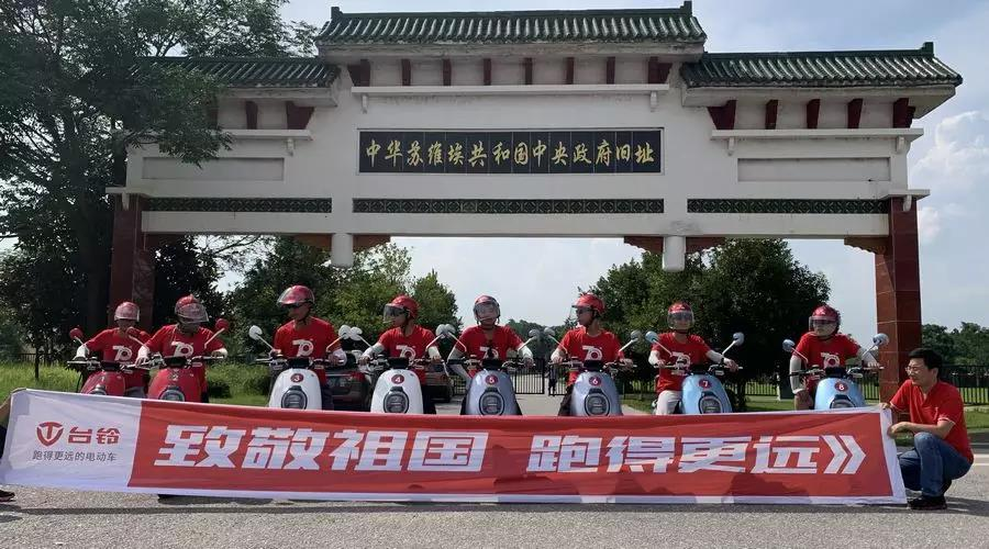 献礼祖国!台铃70年70城里程挑战赛圆满成功,无愧中国品牌
