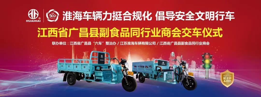 淮海车辆力挺合规化,打响广昌县文明行车第一枪