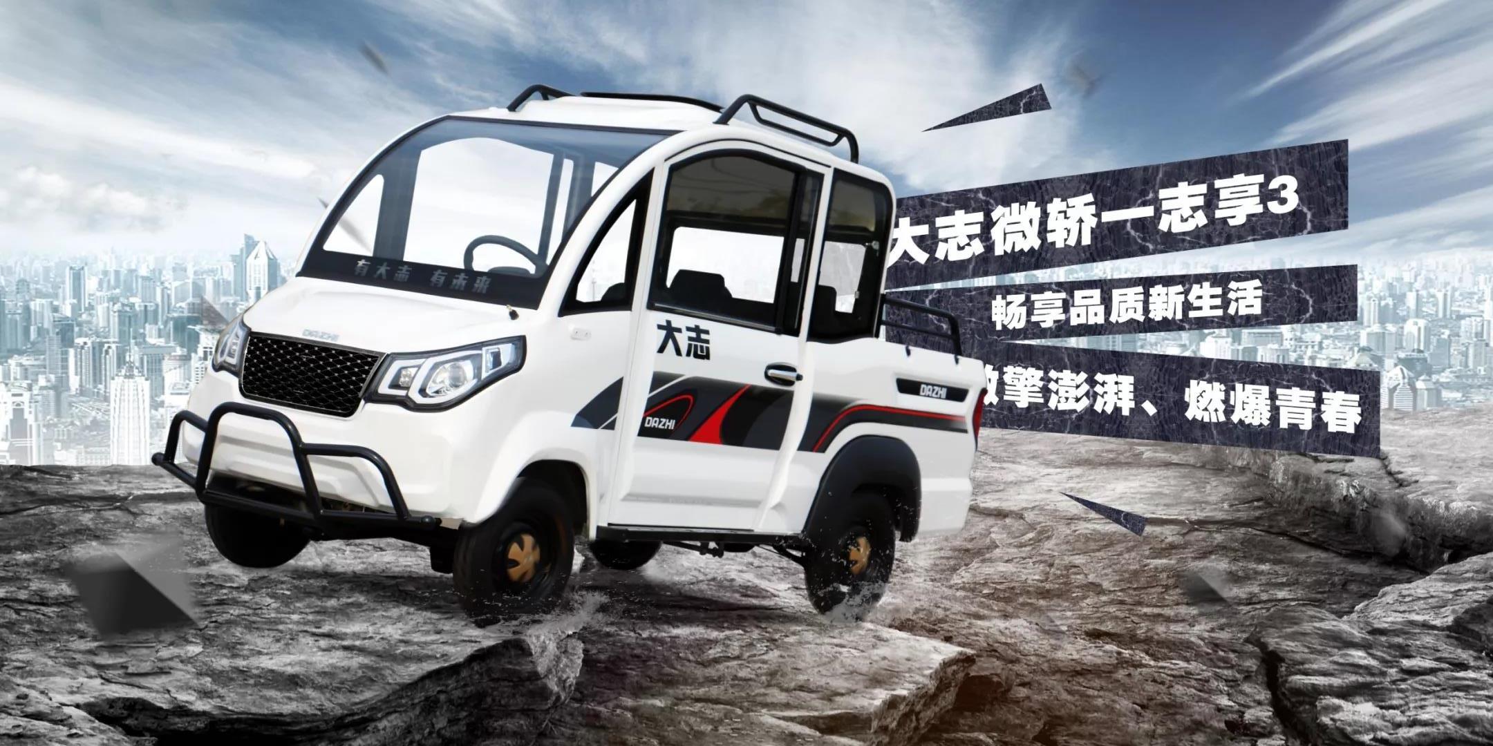 新品上市丨大志微轿志享3,引擎澎湃,动力无极限!