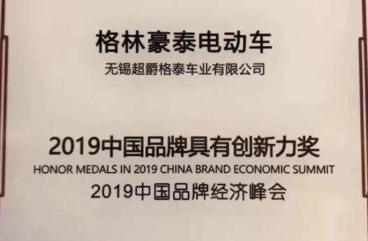 """格林豪泰电动车荣获""""2019中国品牌具有创新力奖"""""""