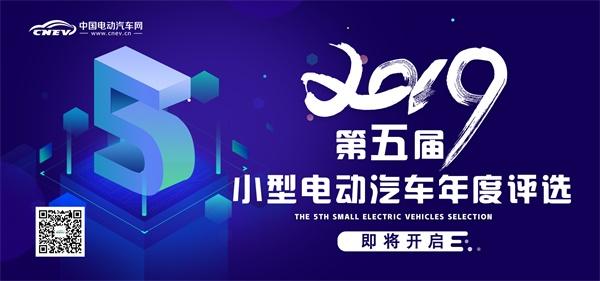 见证未来|小型电动汽车车企,年度品牌奖重磅推出!
