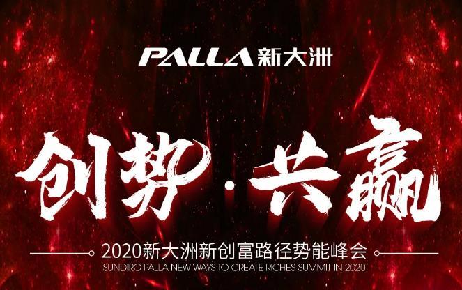 新大洲:九大营销信息解密,邀您共赴南京创势共赢