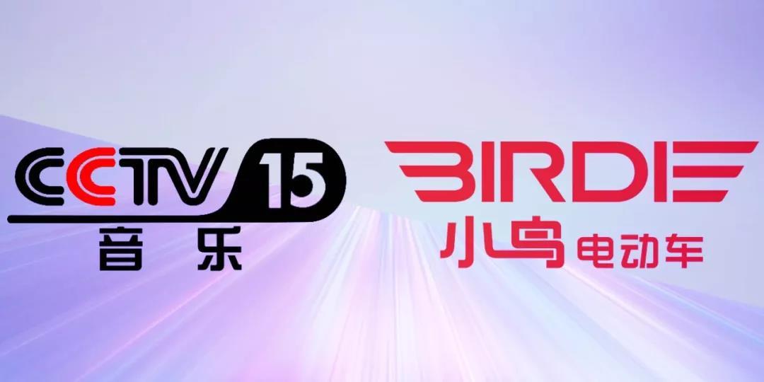 小鸟电动车成为央视CCTV-15行业合作伙伴