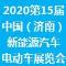 2020第15屆中國(濟南)新能源汽車電動車展覽會