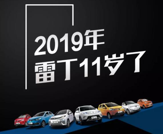 11月10日14點,雷丁汽車11周年慶典衛視直播!