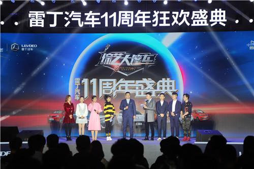 """雙11前夕,雷丁汽車聯合山東電視臺""""搞""""了波大事!"""