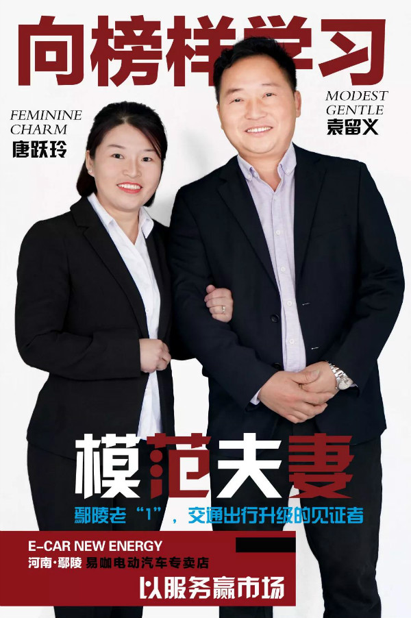 向榜样学习 易咖电动汽车榜样商家专访河南鄢陵
