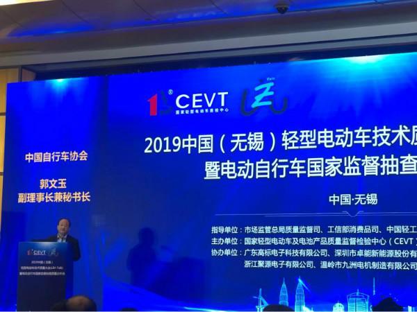 行業關注 | 2019年中國(無錫)輕型電動車技術質量大會在無錫召開