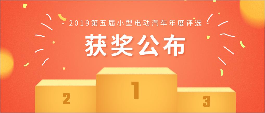 喜报!2019第五届小型电动汽车年度评选获奖名单公布