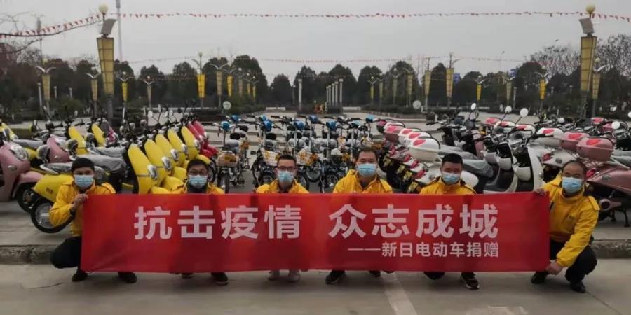 众志成城,抗击肺炎!湖北新日向襄阳一线人员捐出首批电动车