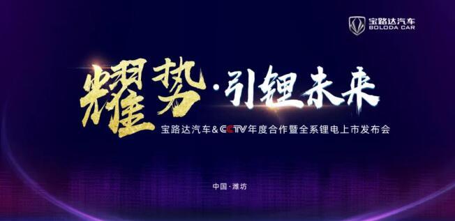 宝路达上榜央视CCTV频道,品牌再上新高度!
