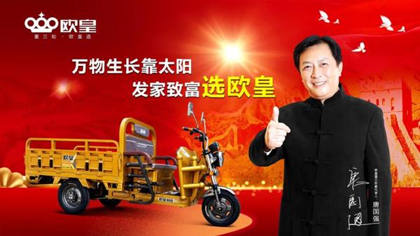 官宣:欧皇正式签约唐国强老师为品牌代言人!