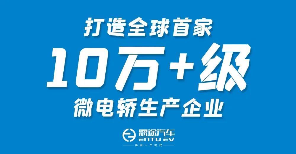 """恩途又有大动作, 打造首家年产""""10万+""""微电轿生产基地"""