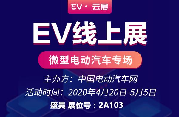 展商推荐   山东雷迈新能源车业有限公司