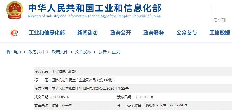 工业和信息化部发布第332批《道路机动车辆生产企业及产品公告》