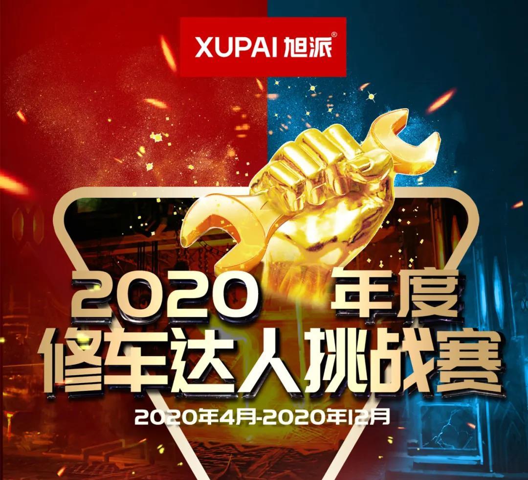 2020年度修车达人挑战赛正式开启,旭派电池诚邀您来参加