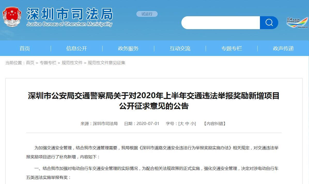 深圳市公安局交通警察局关于对2020年上半年交通违法举报奖励新增项目公开征求意见的公告