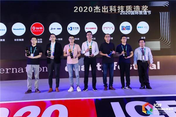 """2020国际质造节,星恒荣获""""杰出科技质造""""大奖,彰显品牌硬核实力!"""