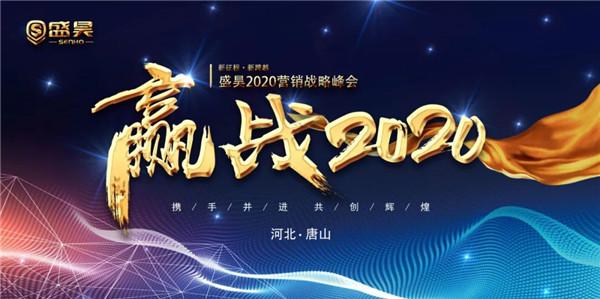 【赢战2020】盛昊——河北站,英雄城市再出发,签单10890台,完美收官!
