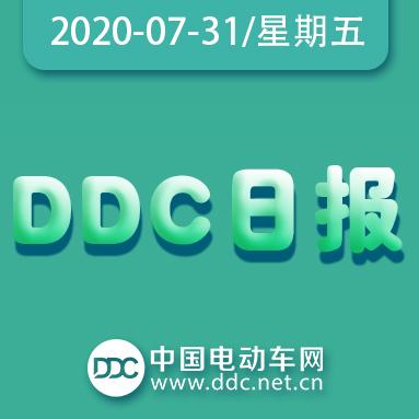 7月31日DDC日报 | 金彭天津休闲车静海新工厂正式投产、外媒预测美国2023年电动车将达到4000万辆......