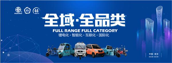 南京展预告 | 淮海车辆2000平最大展位,携全品类产品强势亮相