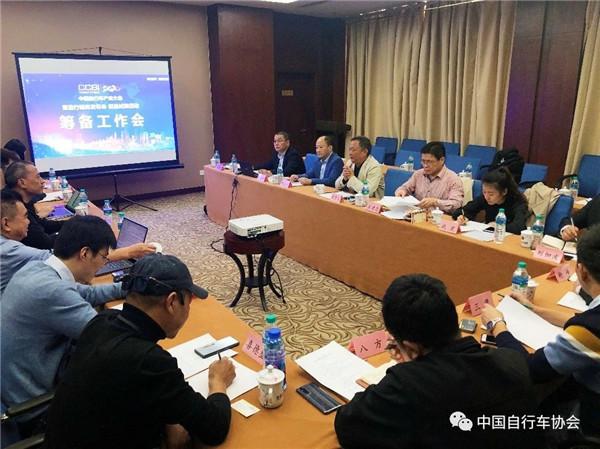 中国自行车电动自行车流行趋势发布会筹备工作会在京召开