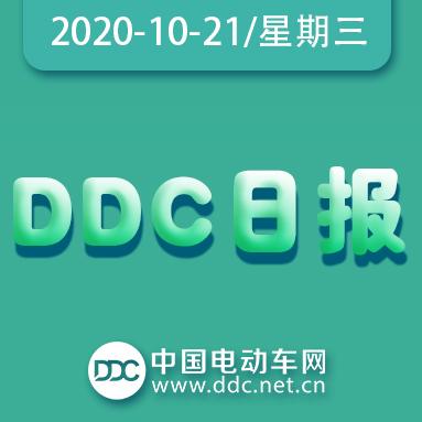 10月21日DDC日报 | 南京电动车展即将开展、台铃电动车挑战吉尼斯纪录......