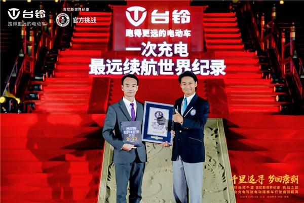 致敬中国梦,台铃再奋发!台铃以一次充电656.8公里续航里程创世界纪录