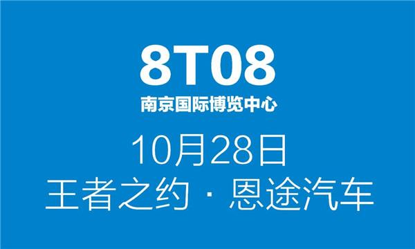 南京展预告 | 产品为王、恩途领航,与您相约南京展