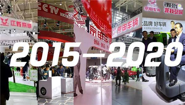 南京展预告 | 2015-2020,宗申车辆不忘初心,相约南京