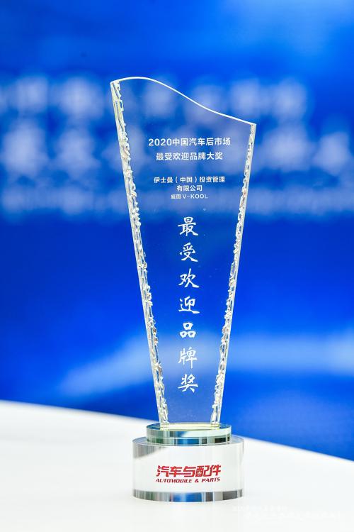 威固夺得2020中国汽车后市场最受欢迎品牌奖,致力以产品与服务引领行业