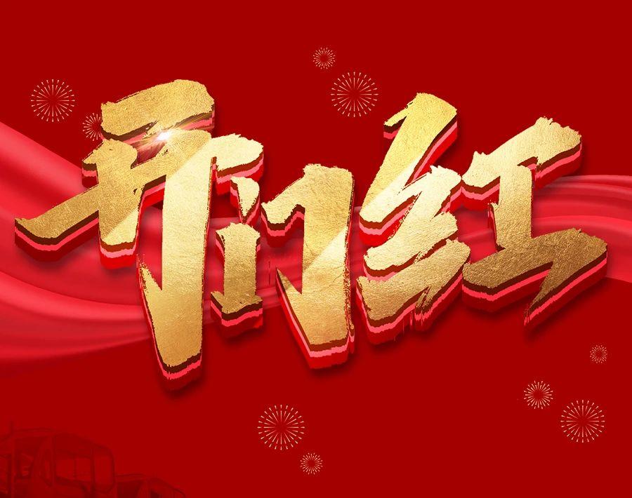 淮海元月开启开门红