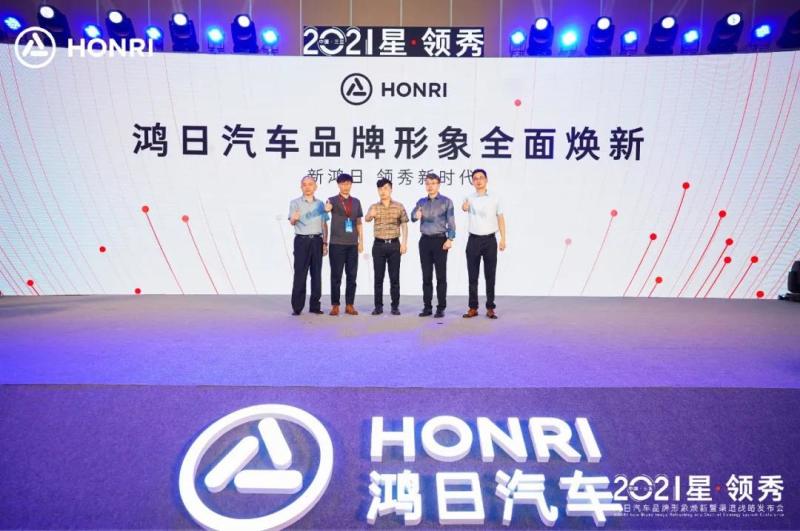 新鸿日,新未来! 鸿日汽车2021焕新而来 全Li出击成就星 领秀