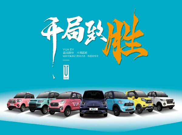 【濟南展預告】微佳汽車2021新品發布會震撼來襲